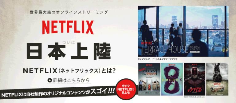 Netflix in Japan – Thomas Baudinette